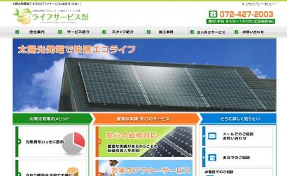 太陽光発電設備設置販売